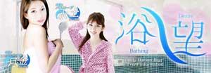 五反田ハーレムビート水曜日の衣装は「バスローブ」、妖艶で大人っぽい湯上りスタイル