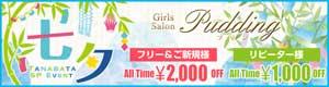 新橋プリン最大2000円OFFになる「HPみた」お忘れなく!
