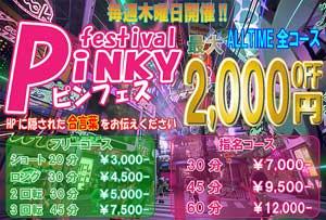 新宿ピンキーオールタイム全コース最大2000円OFFになってしまうスペシャルな日!