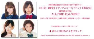 アキバカワハイR指名可別でオールタイム45分9999円!1万切っちゃいましたッ!