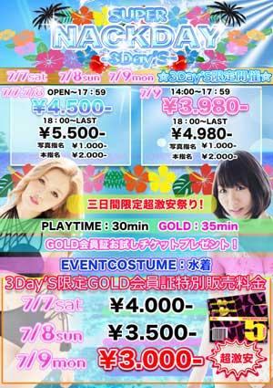 荻窪ナックファイブ7・8・9の3日間限定激安祭りをやっちゃいます!