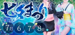 五反田ハイパーエボリューション夏はやっぱり浴衣!