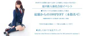 アキバカワハイR夏の新人強化合宿イベント