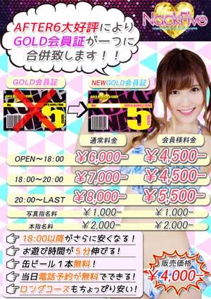 荻窪ナックファイブGOLD会員証は昨日よりさらにお安く3500円でGET