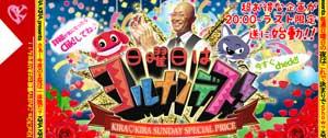 大和キラキラ日曜日の本日は20時~ラストまで画面提示で1500円OFFで遊べちゃいます