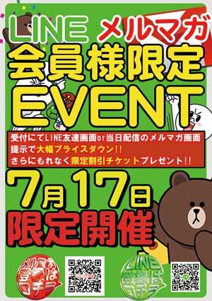 川崎ブルギャルメルマガ&LINE会員限定イベント