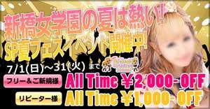 新橋女学園リピーターは1000円OFFでご案内