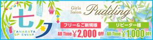 新橋プリン「HP見た!」の一言で、フリーならオールタイム2000円OFF