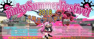新宿ピンキーピンキーサマーフェスティバル
