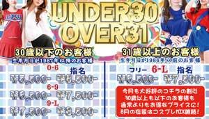 川崎ブルギャルUNDER30&OVER31