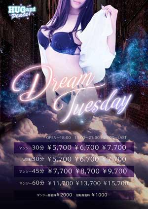 五反田ハグ&ピースDream Tuesday
