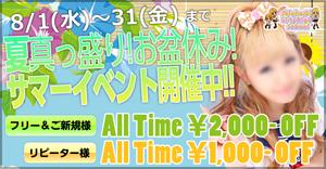 新橋女学園【夏真っ盛り!お盆休み!サマーイベント】開催中