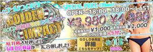 荻窪ナックファイブ最終日の13日は最安3980円からご案内!