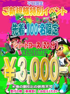 新宿ピンキー20分のショートコースが3000円で遊べちゃう
