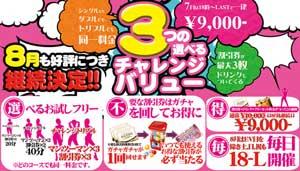 川崎ブルギャルもはや説明不要、一律9000円で最大3回転