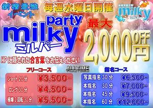 新宿ミルキーHPに隠された合言葉を受付時に伝えると、オールタイム最大2000円OFF!