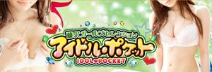 藤沢アイドルポケット藤沢の名店