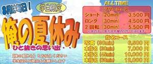 新宿ミルキー学生はお得に遊べちゃう【8月は毎日!俺の夏休み】