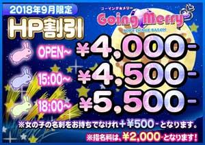 国分寺ゴーイングメリー最安4000円で遊べちゃう