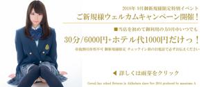 アキバカワハイRオールタイム30分6000円+ホテル代1000円だけ!