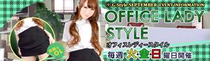 大宮G-STYLEオフィスレディースタイル