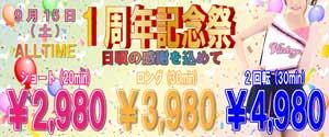 新宿ピンキー1周年記念祭