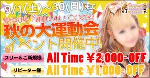 新橋女学園先着30名様限定、フリー、新規は2000円OFFでご案内