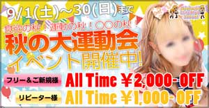 新橋女学園フリー&ご新規、最大2000円OFF!