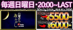 大和プレイステージ日曜日は20時~ラストまでフリー30分コースが2名以上で5500円、1名なら6000円