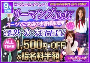 国分寺ゴーイングメリースーツで来店すると、オールタイム1500円OFF&指名料半額