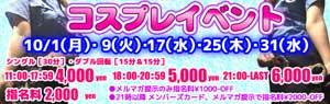 錦糸町エルミタージュミニスカポリスと30分4000円~