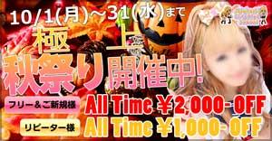 新橋女学園ご新規フリーなら最大2000円OFF!