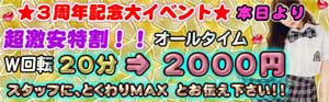 大塚愛MAX3周年記念大イベント