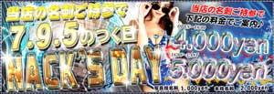 荻窪ナックファイブ女の子の名刺を持参すると、大幅値下げで非会員の方も30分4000円から楽しめる特別な日!