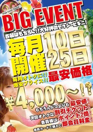 川崎ブルギャル25日には【BIGイベント】