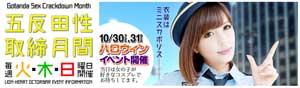 五反田ライオンハートミニスカポリスイベント