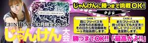 五反田ライオンハート10月は毎日【じゃんけん大会】を開催