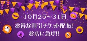 五反田ハイパーエボリューションハロウィンイベントの割引券配布は今日が最終日