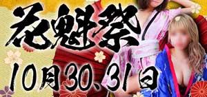 五反田ハグ&ピース妖艶な花魁美女に会いに行きましょう