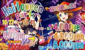 新宿ピンキー女の子自前の衣装、画面提示で最大2000円OFF、そして写真指名料が1000円ポッキリ!