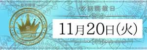五反田ハーレムビート月に一度の激アツ【HARLEM祭】は11月20日に開催