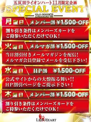 五反田ライオンハート曜日ごとにお得なイベントも開催