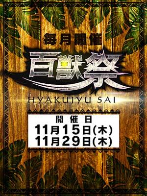 五反田ライオンハート11月は2日間に渡って【百獣祭】開催決定