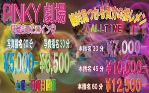 新宿ピンキー土日限定の【PINKY劇場】