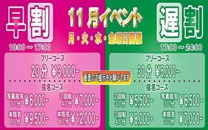 新宿ピンキー月・火・水・日は【早割・遅割】を開催
