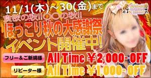 新橋女学園割引はいつもどおりの最大2000円OFF