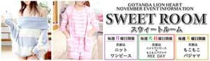 五反田ライオンハート本日の衣装は、ニットワンピース&もこもこパジャマMIX