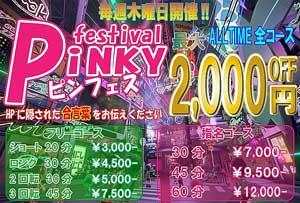 新宿ピンキーオールタイム全コース最大2000円OFF
