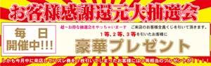 錦糸町エルミタージュ20代、30代ではない方はくじ引きを2回引くことができる