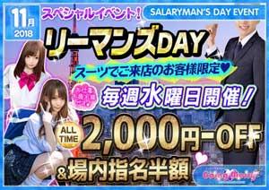 国分寺ゴーイングメリーオールタイム2000円OFF&場内指名料半額!